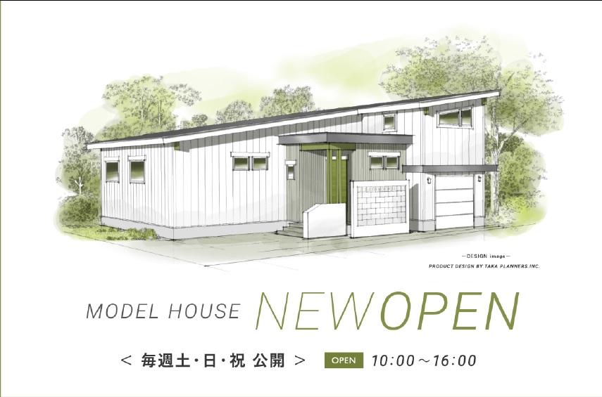 ほこだてホーム【(有)北海技建工業】『nostalist(ノスタリスト)モデルハウス内覧会』
