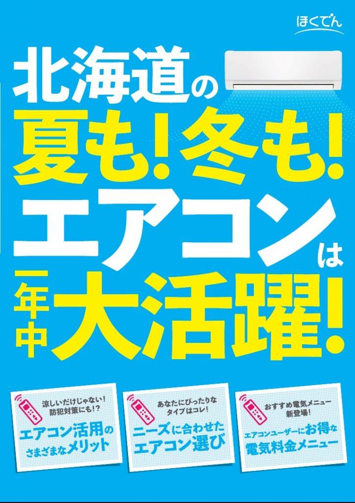 【北海道の夏も!冬も!エアコンは一年中大活躍!】