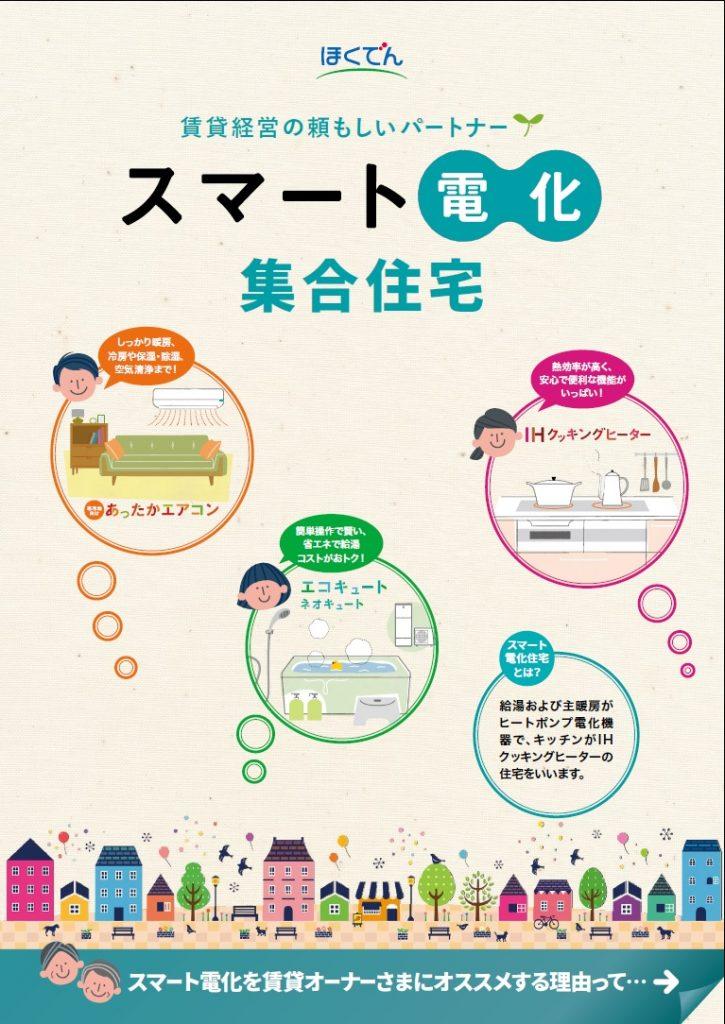 賃貸オーナーさま向けパンフレット【スマート電化 集合住宅】
