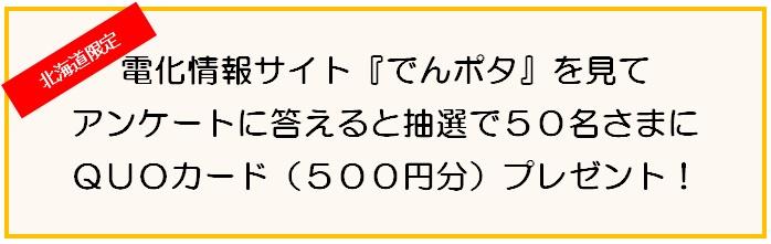 電化情報サイト『でんポタ』を見てアンケートに答えると<br>抽選で50名さまにQUOカード(500円分)プレゼント!