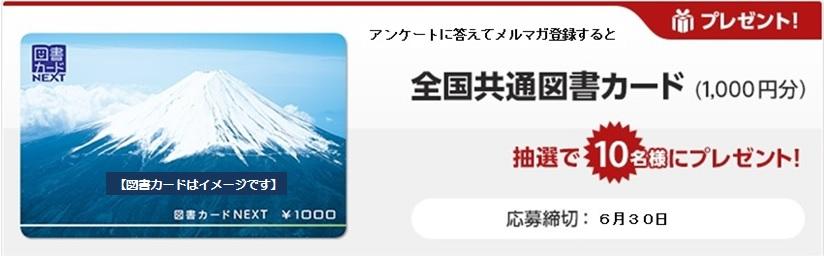 アンケート&メルマガ登録で図書カードを10名さまにプレゼント!!