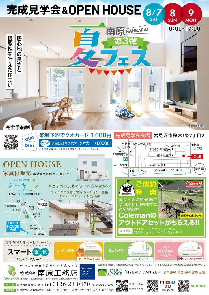 ㈱南原工務店「南原 夏フェス 完成見学会&オープンハウス」