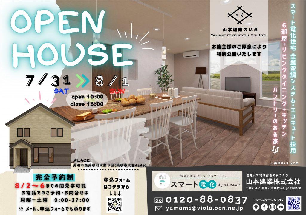 山本建業㈱「美唄市オープンハウス」